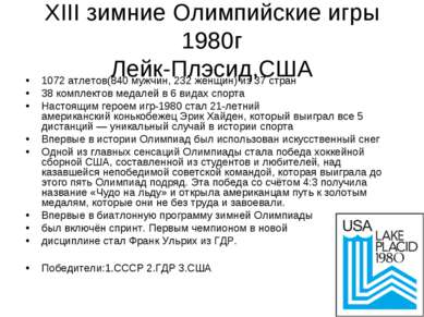 XIII зимние Олимпийские игры 1980г Лейк-Плэсид,США 1072 атлетов(840 мужчин, 2...