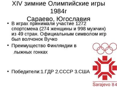 XIV зимние Олимпийские игры 1984г Сараево, Югославия В играх принимали участи...