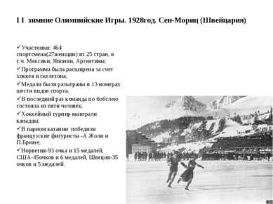 I I зимние Олимпийские Игры. 1928год. Сен-Мориц (Швейцария) Участники: 464 сп...