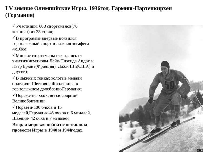 I V зимние Олимпийские Игры. 1936год. Гармиш-Партенкирхен (Германия) Участник...