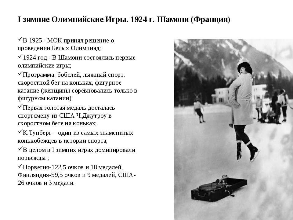 I зимние Олимпийские Игры. 1924 г. Шамони (Франция) В 1925 - МОК принял решен...