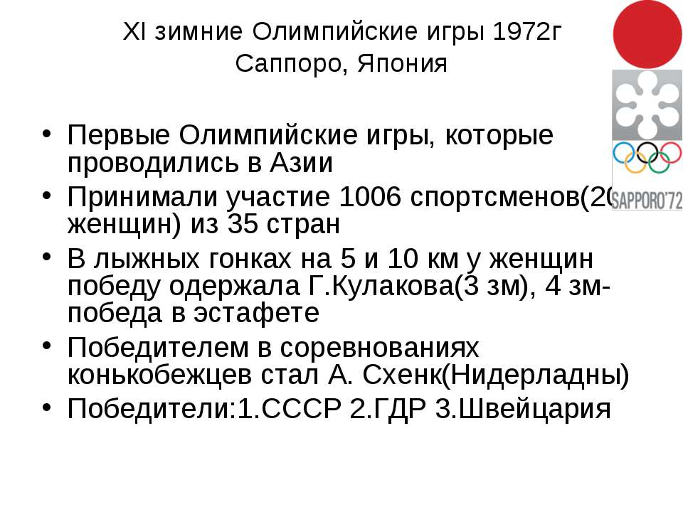 XI зимние Олимпийские игры 1972г Саппоро, Япония Первые Олимпийские игры, кот...