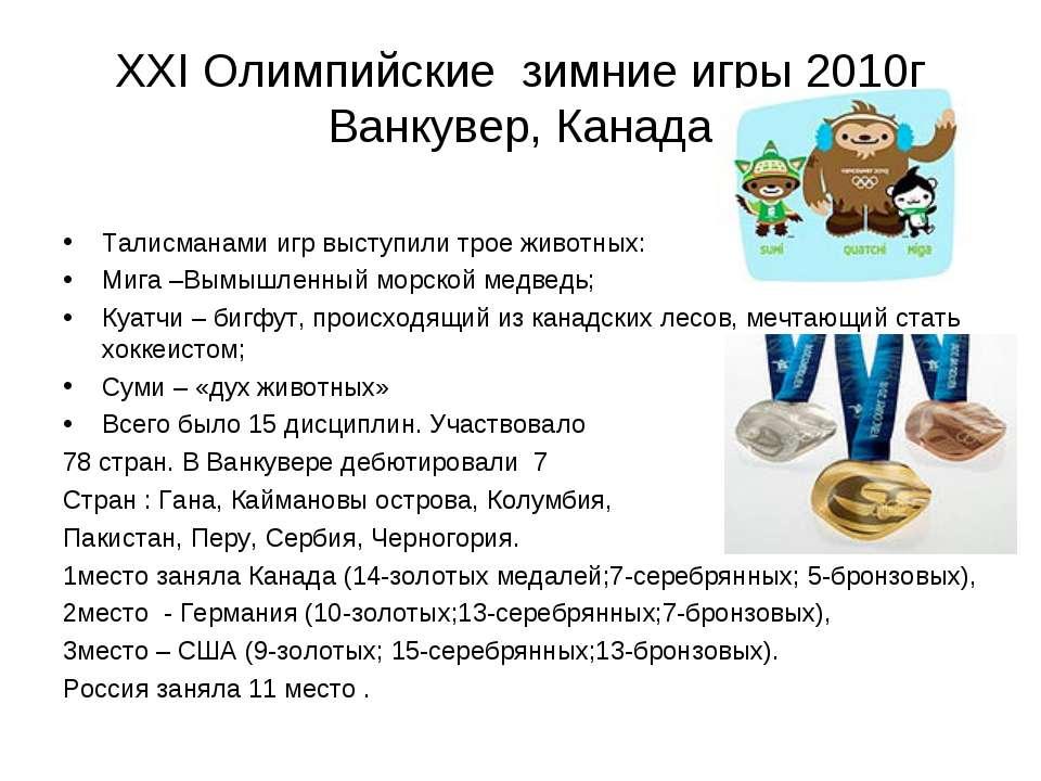 ХХI Олимпийские зимние игры 2010г Ванкувер, Канада Талисманами игр выступили ...