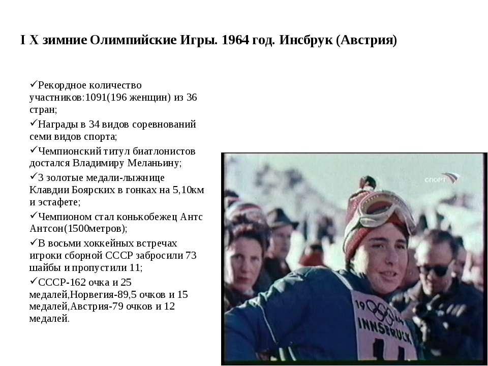 I Х зимние Олимпийские Игры. 1964 год. Инсбрук (Австрия) Рекордное количество...