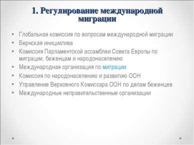 1. Регулирование международной миграции Глобальная комиссия по вопросам между...