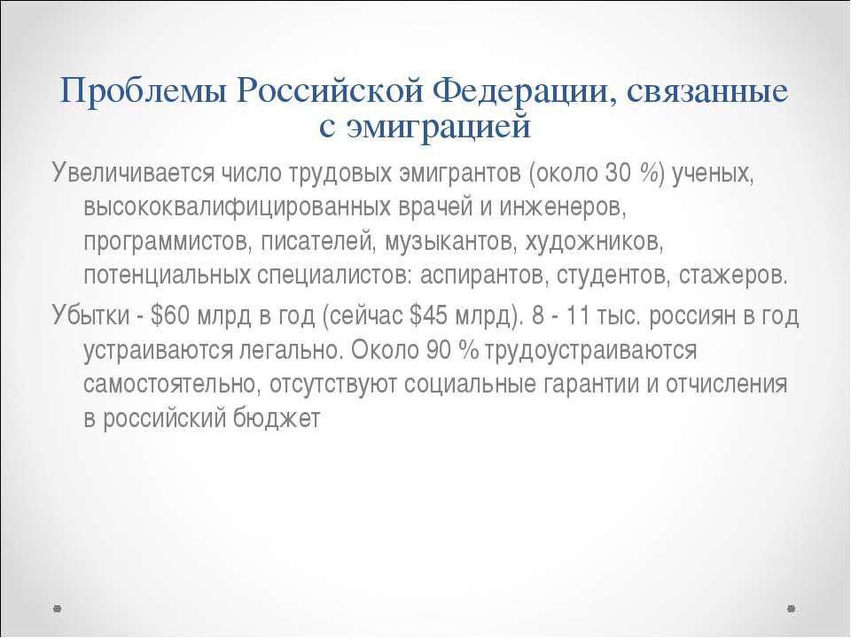 Проблемы Российской Федерации, связанные с эмиграцией Увеличивается число тру...