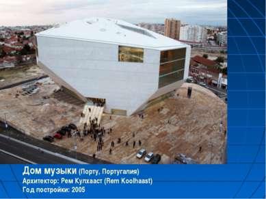 Дом музыки (Порту, Португалия) Архитектор: Рем Кулхааст (Rem Koolhaast) Год п...