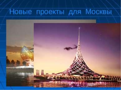 Новые проекты для Москвы