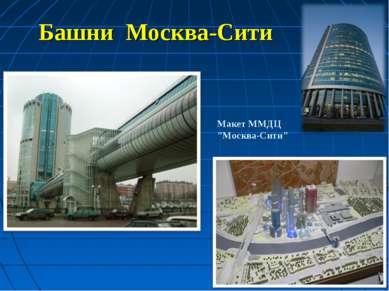"Башни Москва-Сити Макет ММДЦ ""Москва-Сити"""