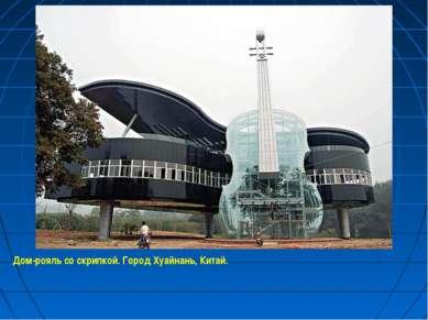 Дом-рояль со скрипкой. Город Хуайнань, Китай.