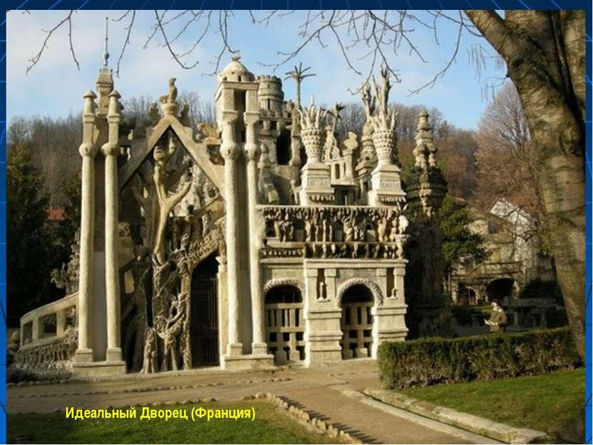 Идеальный Дворец (Франция)