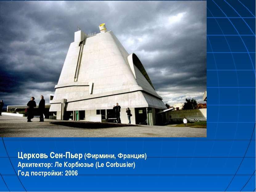 Церковь Сен-Пьер (Фирмини, Франция) Архитектор: Ле Корбюзье (Le Corbusier) Го...