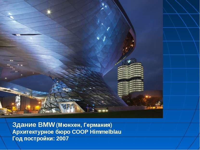 Здание BMW (Мюнхен, Германия) Архитектурное бюро COOP Himmelblau Год постройк...