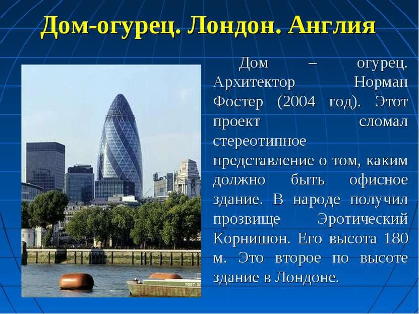 Дом-огурец. Лондон. Англия Дом – огурец. Архитектор Норман Фостер (2004 год)....