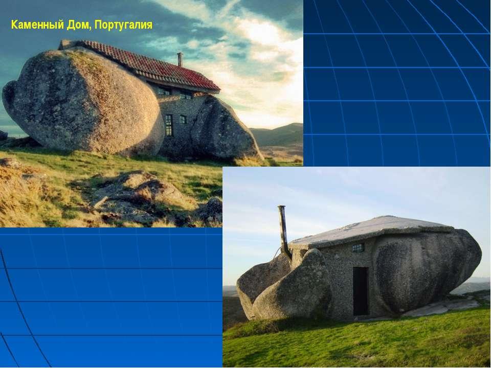 Каменный Дом, Португалия