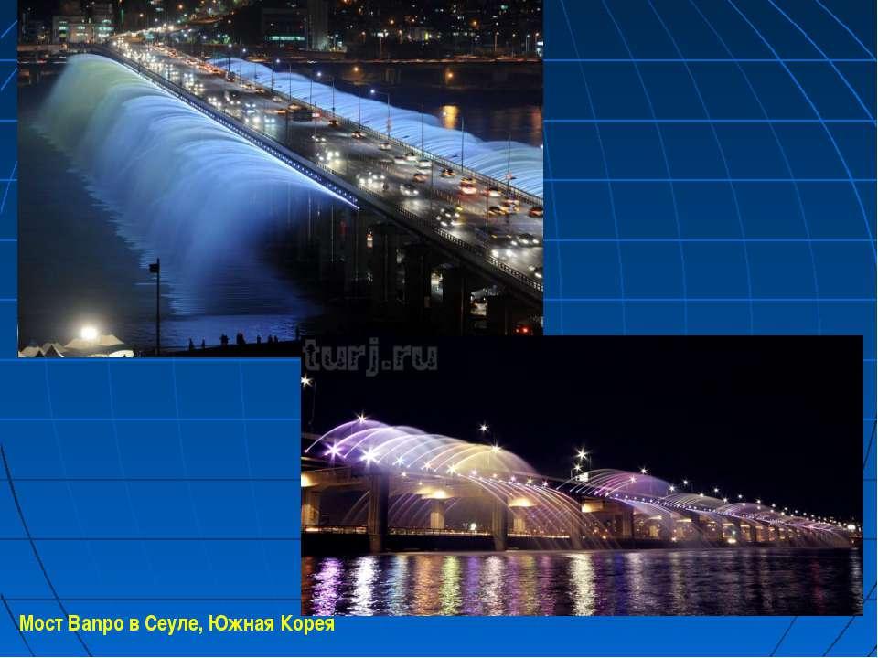 Мост Banpo в Сеуле, Южная Корея