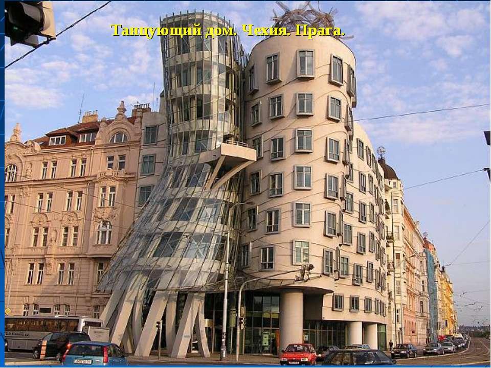 Танцующий дом. Чехия. Прага.