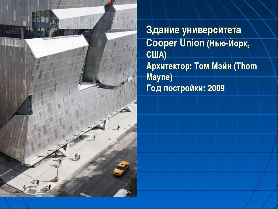 Здание университета Cooper Union (Нью-Йорк, США) Архитектор: Том Мэйн (Thom M...