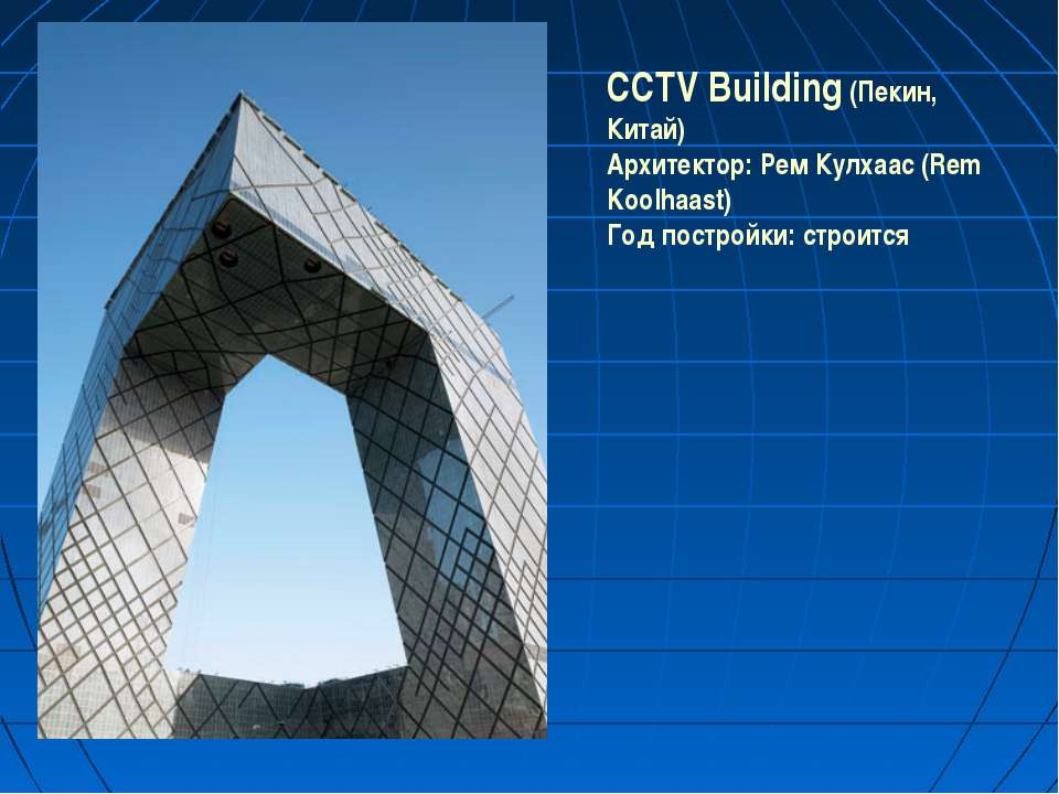 CCTV Building (Пекин, Китай) Архитектор: Рем Кулхаас (Rem Koolhaast) Год пост...