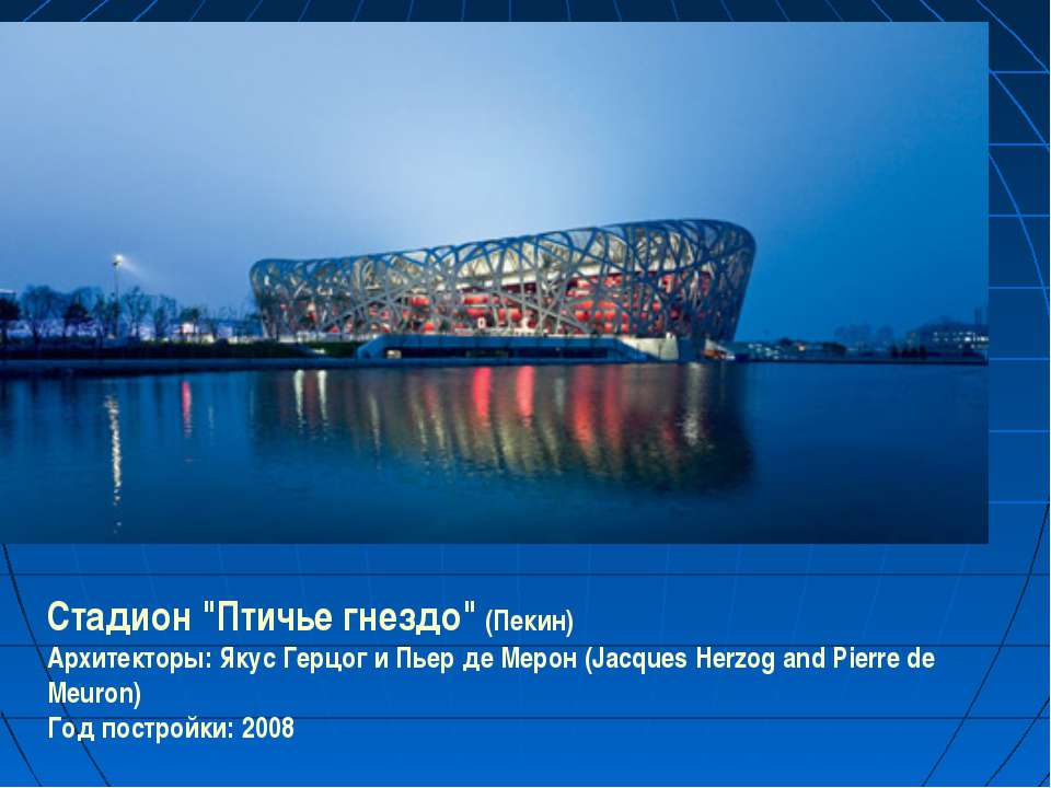 """Стадион """"Птичье гнездо"""" (Пекин) Архитекторы: Якус Герцог и Пьер де Мерон (Jac..."""