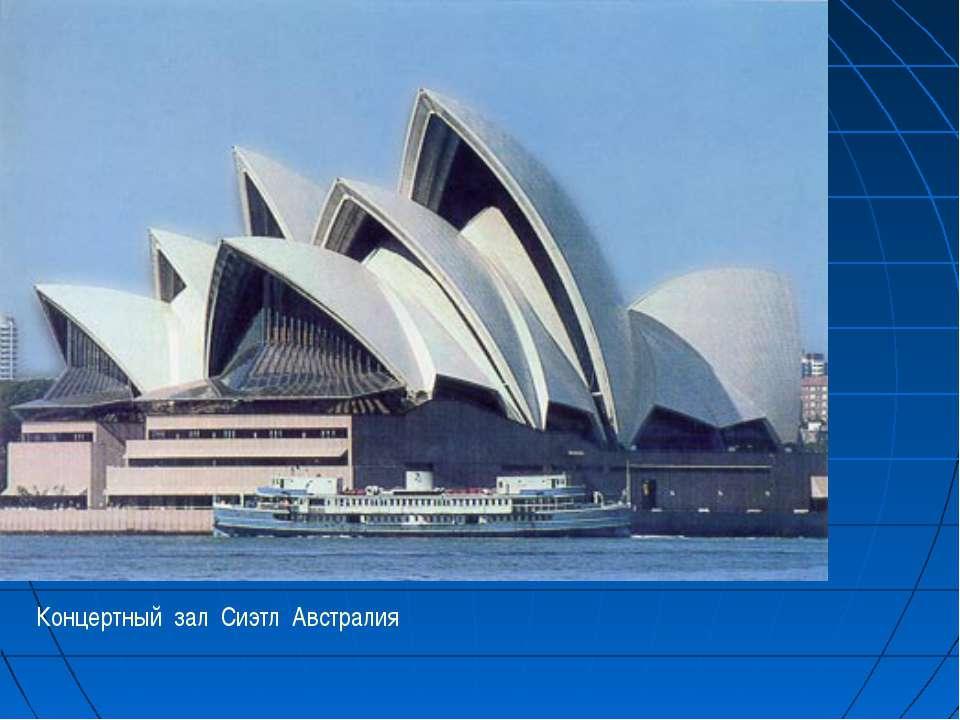 Концертный зал Сиэтл Австралия