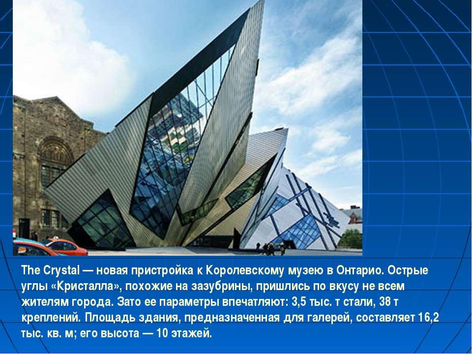 The Crystal — новая пристройка к Королевскому музею в Онтарио. Острые углы «К...
