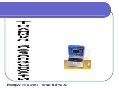 Введение в информатику school-46@mail.ru