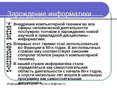 Зарождение информатики Внедрение компьютерной техники во все сферы человеческ...
