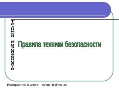 school-46@mail.ru
