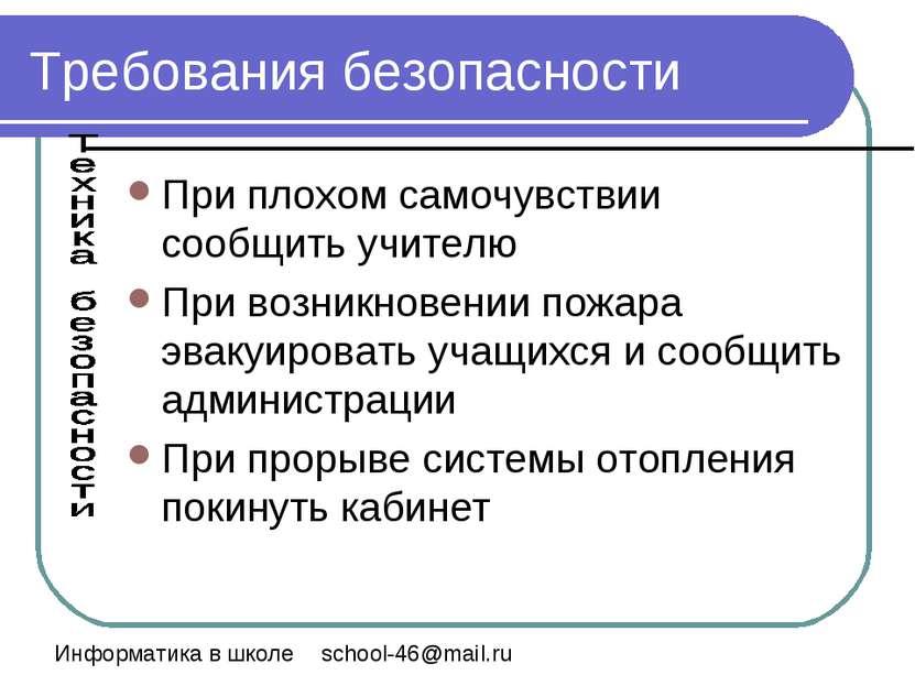 Требования безопасности При плохом самочувствии сообщить учителю При возникно...