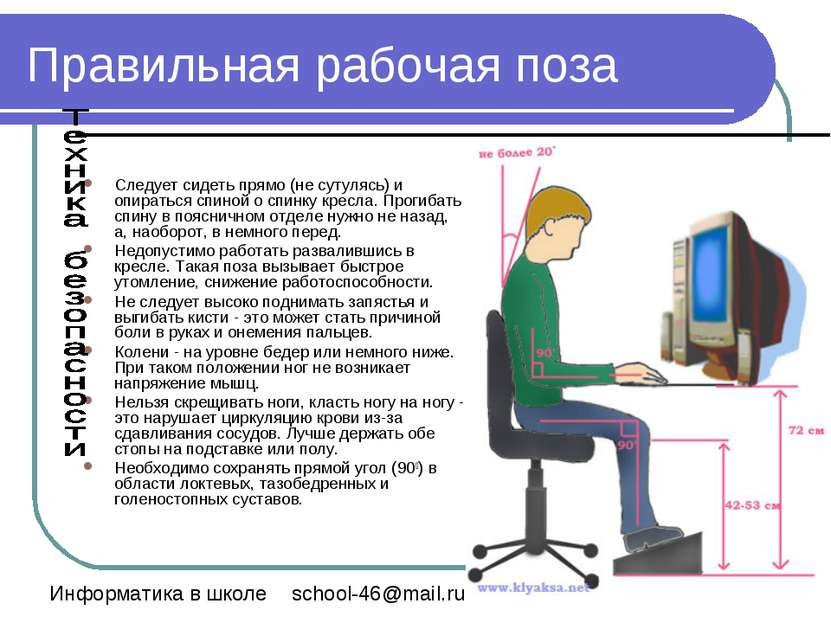Правильная рабочая поза Следует сидеть прямо (не сутулясь) и опираться спиной...