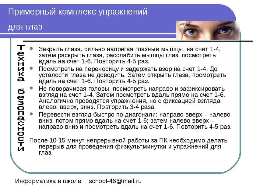 Примерный комплекс упражнений для глаз Закрыть глаза, сильно напрягая глазные...