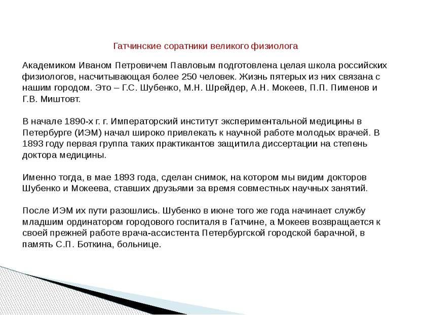 Гатчинские соратники великого физиолога Академиком Иваном Петровичем Павловым...
