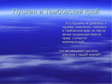 Пушкин и Тамбовский край А.С.Пушкину не довелось, к нашему сожалению, побыват...