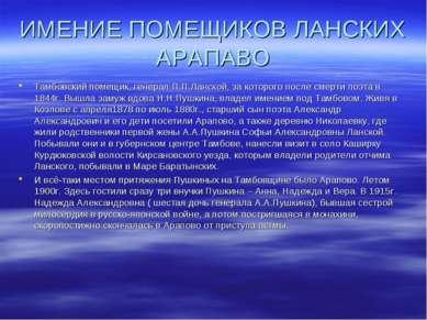 ИМЕНИЕ ПОМЕЩИКОВ ЛАНСКИХ АРАПАВО Тамбовский помещик, генерал П.П.Ланской, за ...