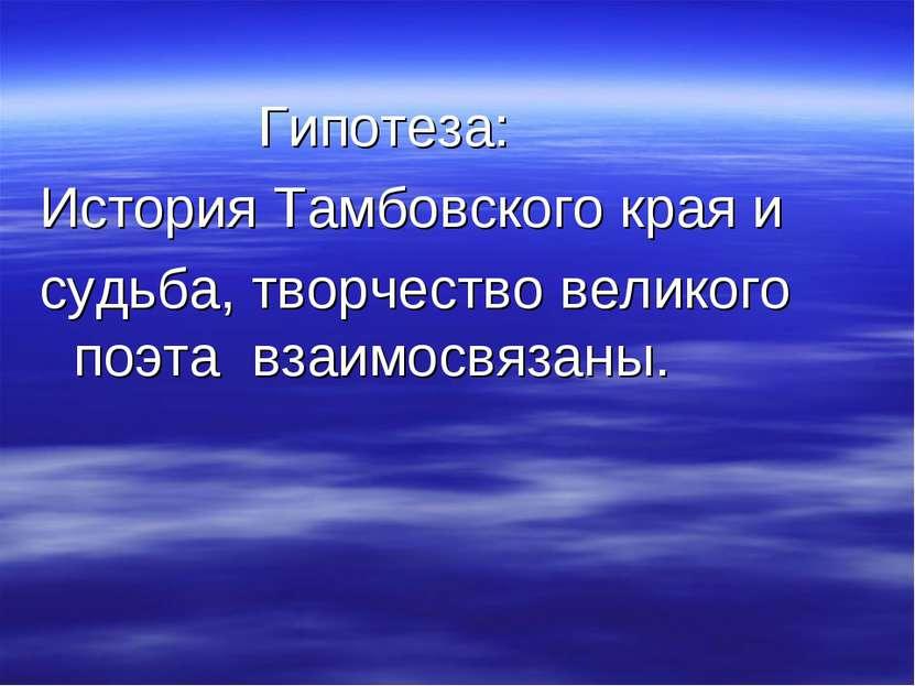 Гипотеза: История Тамбовского края и судьба, творчество великого поэта взаимо...
