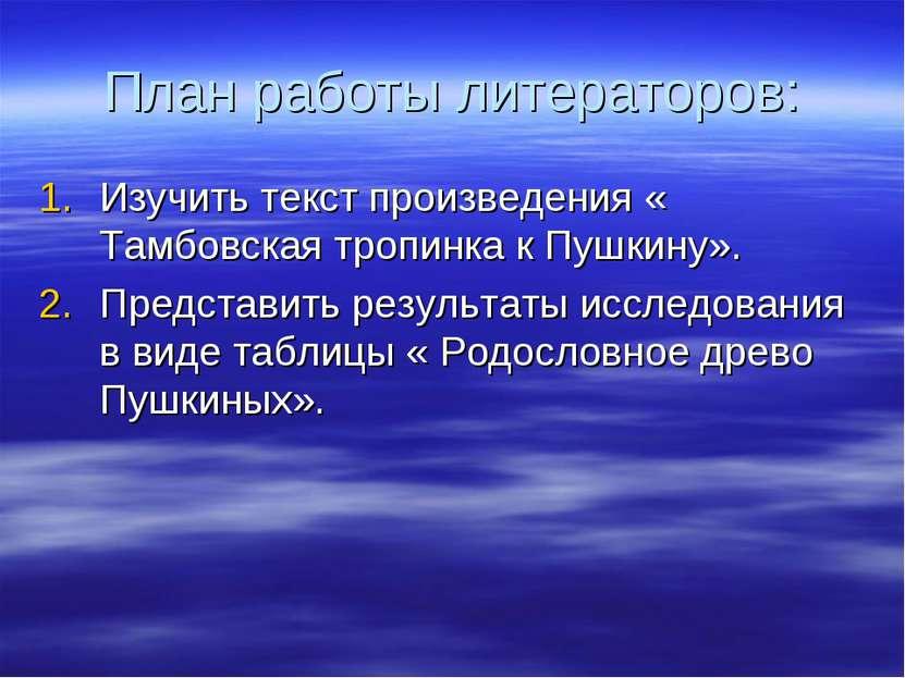 План работы литераторов: Изучить текст произведения « Тамбовская тропинка к П...