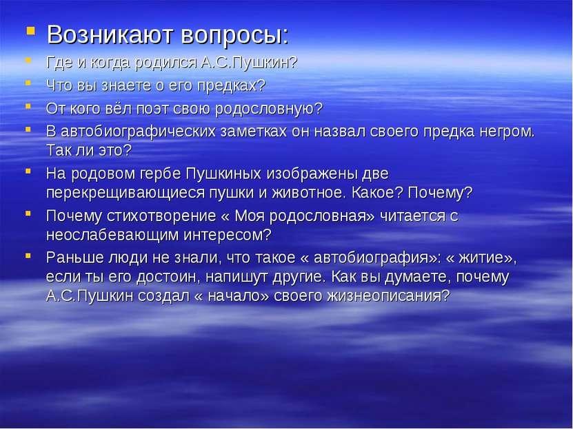 Возникают вопросы: Где и когда родился А.С.Пушкин? Что вы знаете о его предка...
