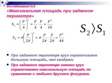Исследование №3 «Максимальная площадь при заданном периметре» При заданном пе...