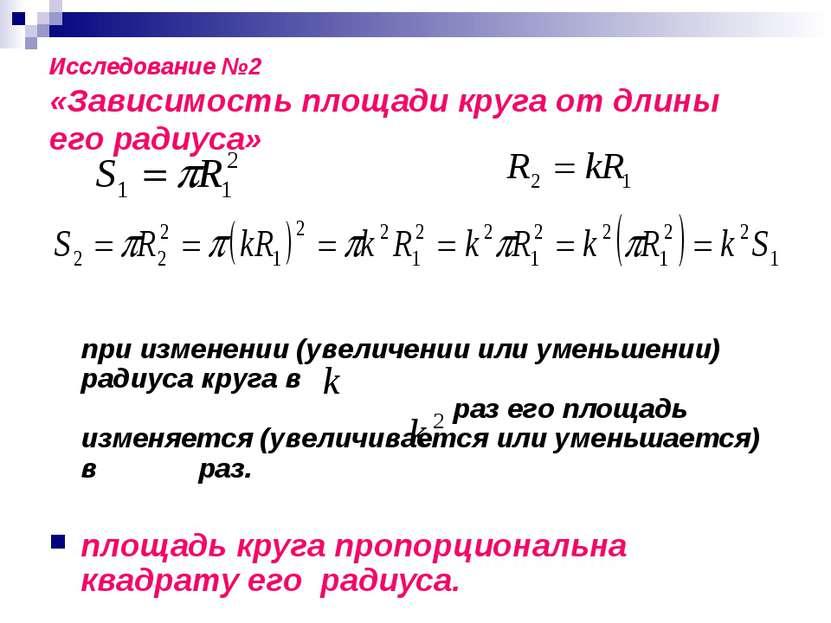 Исследование №2 «Зависимость площади круга от длины его радиуса» при изменени...