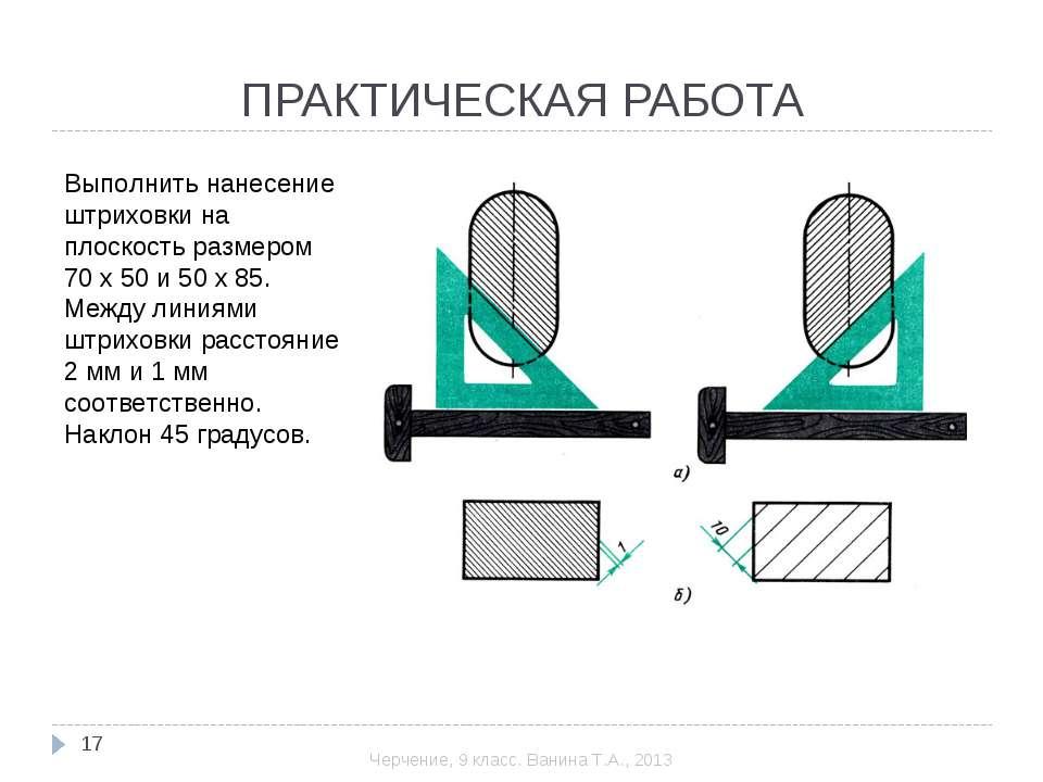 ПРАКТИЧЕСКАЯ РАБОТА Выполнить нанесение штриховки на плоскость размером 70 х ...