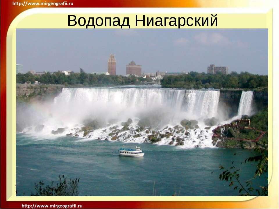 Водопад Ниагарский