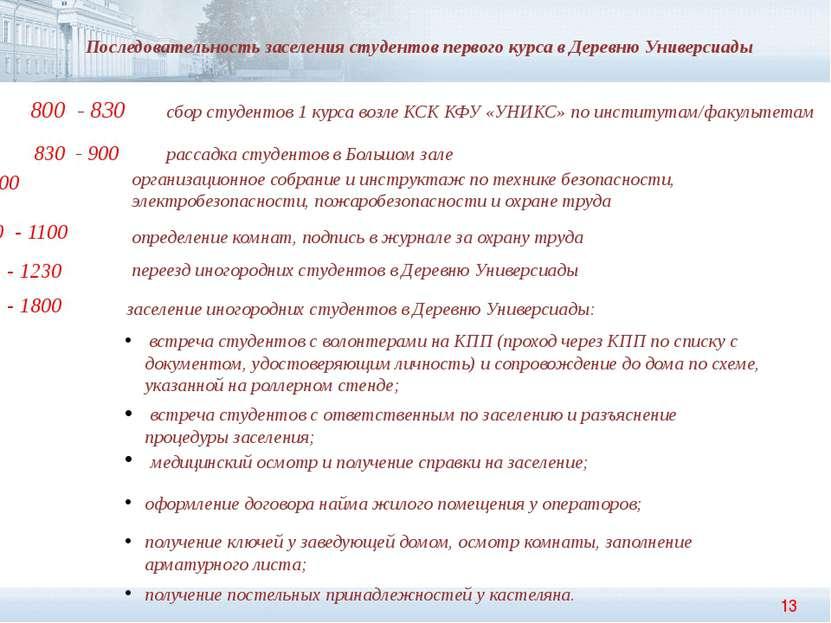 Последовательность заселения студентов первого курса в Деревню Универсиады 80...