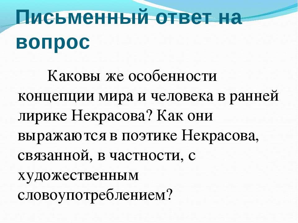 Письменный ответ на вопрос Каковы же особенности концепции мира и человека в ...