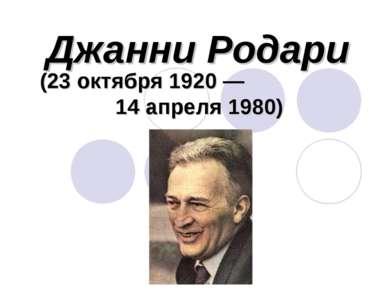 Джанни Родари (23 октября 1920 — 14 апреля 1980)