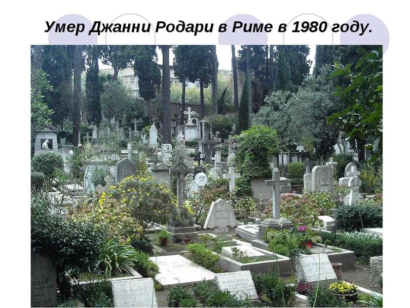 Умер Джанни Родари в Риме в 1980 году.