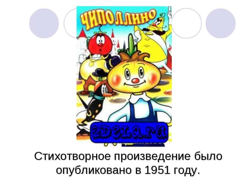 Стихотворное произведение было опубликовано в 1951 году.