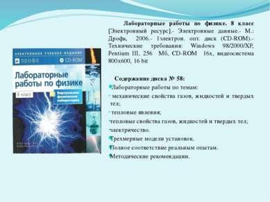 Лабораторные работы по физике. 8 класс [Электронный ресурс].- Электронные дан...