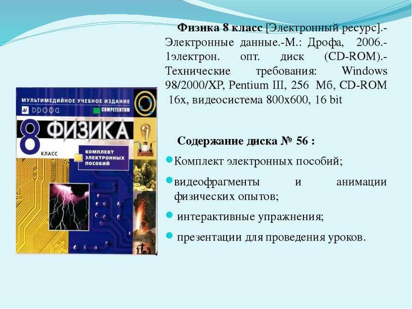 Физика 8 класс [Электронный ресурс].- Электронные данные.-М.: Дрофа, 2006.- 1...