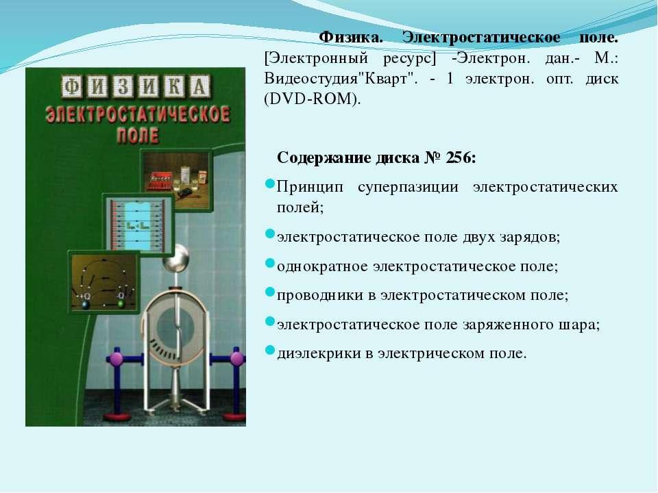 Физика. Электростатическое поле. [Электронный ресурс] -Электрон. дан.- М.: Ви...